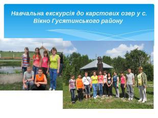 Навчальна екскурсія до карстових озер у с. Вікно Гусятинського району
