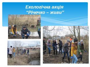 """Екологічна акція """"Річечко – живи"""""""