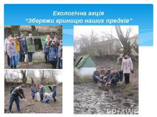 """Екологічна акція """"Збережи криницю наших предків"""""""