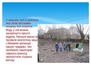 У нашому селі є криниця, яка сягає витоками початку ХІХ століття. Воду у ній мож