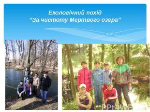 """Екологічний похід """"За чистоту Мертвого озера"""""""