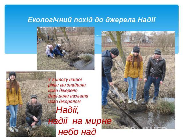 Екологічний похід до джерела Надії