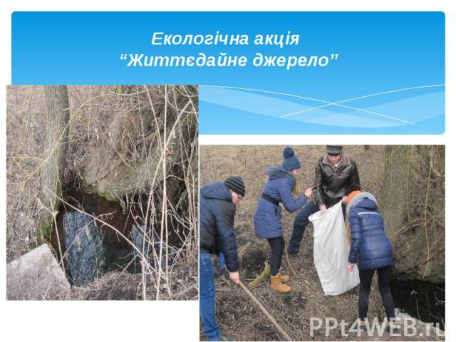 """Екологічна акція """"Життєдайне джерело"""""""