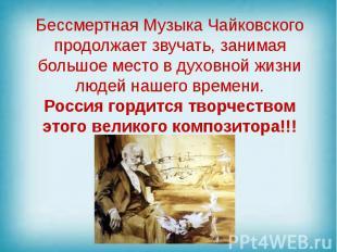 Бессмертная Музыка Чайковского продолжает звучать, занимая большое место в духов