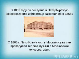 В 1862 году он поступил в Петербургскую консерваторию и блестяще закончил её в 1