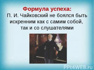 Формула успеха: П. И. Чайковский не боялся быть искренним как с самим собой, так