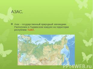 АЗАС. Азас – государственный природный заповедник. Расположен в Тоджинском кажуу
