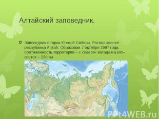 Алтайский заповедник.Заповедник в горах Южной Сибири. Расположение республика Ал