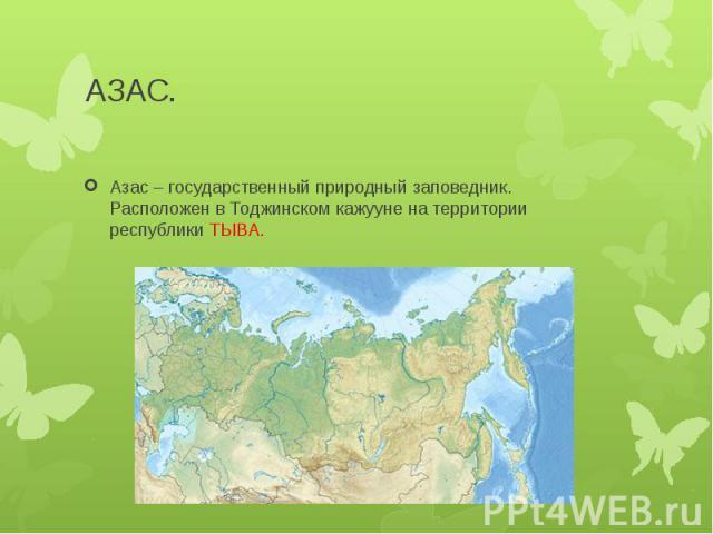 АЗАС. Азас – государственный природный заповедник. Расположен в Тоджинском кажууне на территории республики ТЫВА.