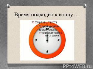 Время подходит к концу…