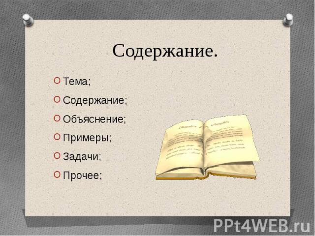 Содержание.Тема;Содержание;Объяснение;Примеры;Задачи;Прочее;