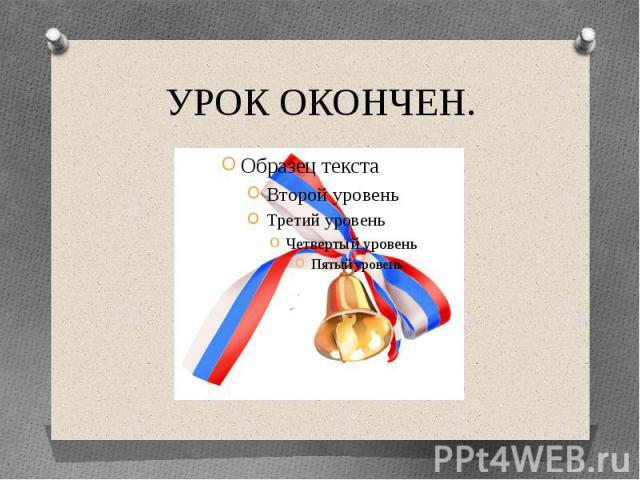 УРОК ОКОНЧЕН.