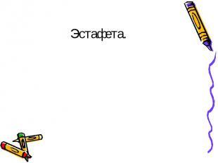 Эстафета.