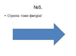 №5.Стрела- тоже фигура!