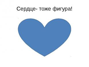 Сердце- тоже фигура!