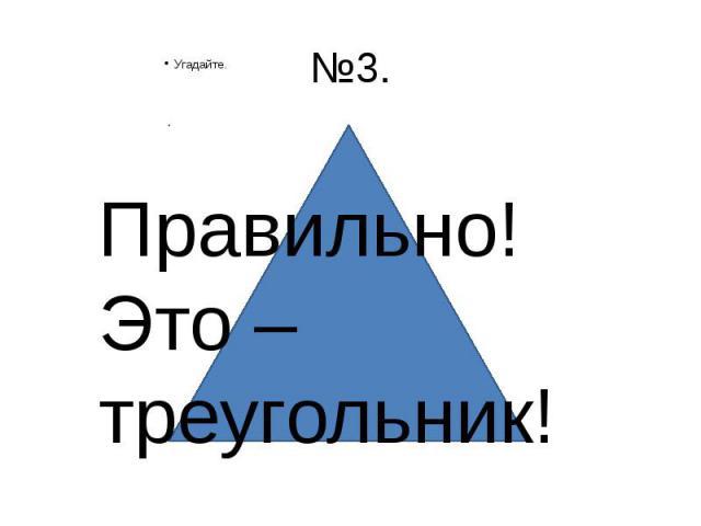 №3.Угадайте.