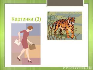 Картинки.(3)