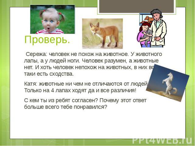 Чем человек отличается от животного доклад 5832