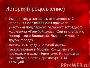 Именно тогда, спасаясь от фашистской неволи, в Советский Союз приехали участники
