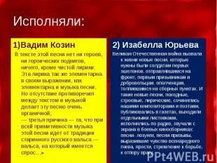 1)Вадим Козин 1)Вадим Козин В тексте этой песни нет ни героев, ни героических по