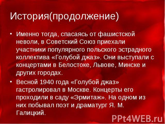 Именно тогда, спасаясь от фашистской неволи, в Советский Союз приехали участники популярного польского эстрадного коллектива «Голубой джаз». Они выступали с концертами в Белостоке, Львове, Минске и других городах. Именно тогда, спасаясь от фашистско…