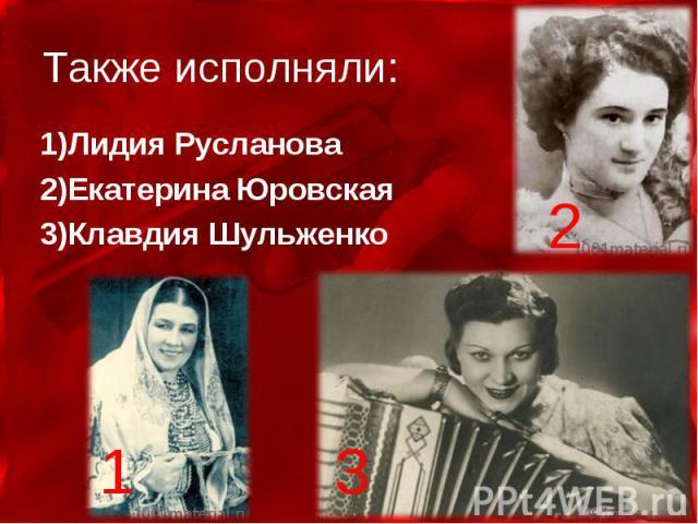 1)Лидия Русланова 1)Лидия Русланова 2)Екатерина Юровская 3)Клавдия Шульженко