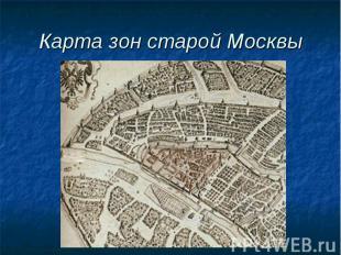 Карта зон старой Москвы