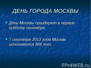 ДЕНЬ ГОРОДА МОСКВЫДень Москвы празднуют в первую субботу сентября.7 сентября 201