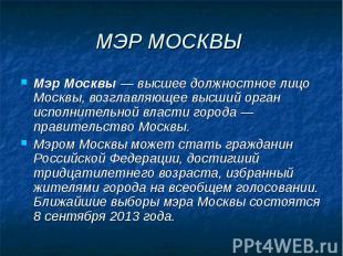 МЭР МОСКВЫ Мэр Москвы— высшее должностное лицо Москвы, возглавляющее высши