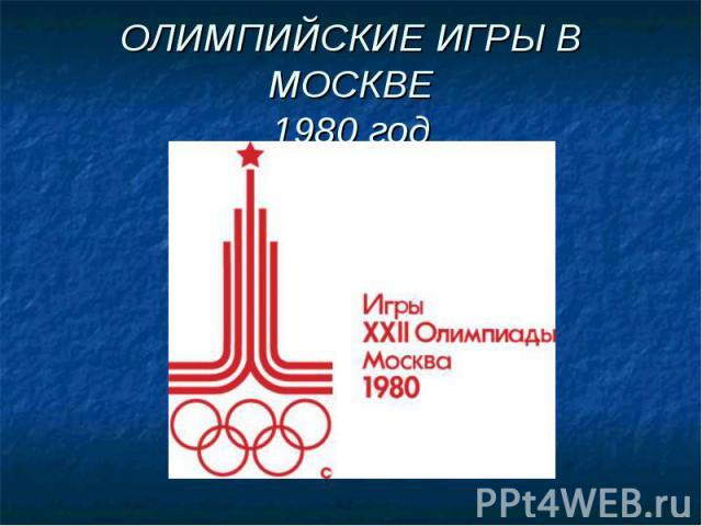 ОЛИМПИЙСКИЕ ИГРЫ В МОСКВЕ1980 год