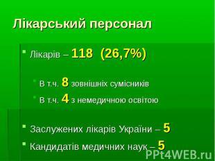 Лікарів – 118 (26,7%)Лікарів – 118 (26,7%)В т.ч. 8 зовнішніх сумісниківВ т.ч. 4