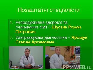 Репродуктивне здоров'я та планування сім'ї – Шустик Роман ПетровичРепродуктивне