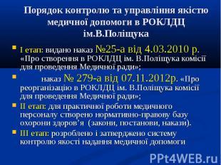 І етап: видано наказ №25-а від 4.03.2010 р. «Про створення в РОКЛДЦ ім. В.Поліщу