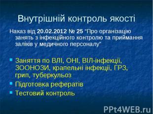 """Наказ від 20.02.2012 № 25 """"Про організацію занять з інфекційного контролю та при"""