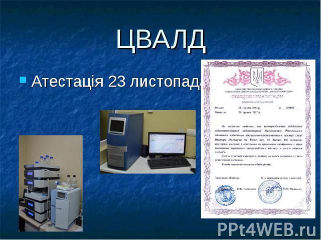 Атестація 23 листопада 2012 рокуАтестація 23 листопада 2012 року
