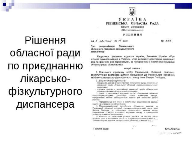 Рішення обласної ради по приєднанню лікарсько-фізкультурногодиспансера