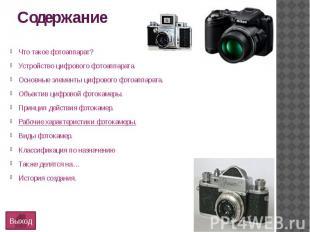 СодержаниеЧто такое фотоаппарат?Устройство цифрового фотоаппарата.Основные элеме