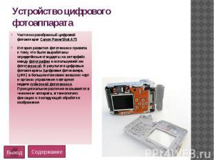 Устройство цифрового фотоаппарата