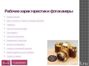 Рабочие характеристики фотокамерыВремя реакцииСрок службы и стоимость батареи пи