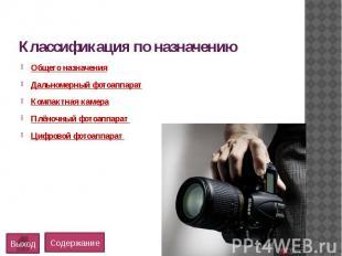 Классификация по назначениюОбщего назначенияДальномерный фотоаппаратКомпактная к