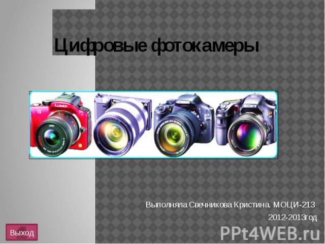 Цифровые фотокамерыВыполняла Свечникова Кристина. МОЦИ-213 2012-2013год
