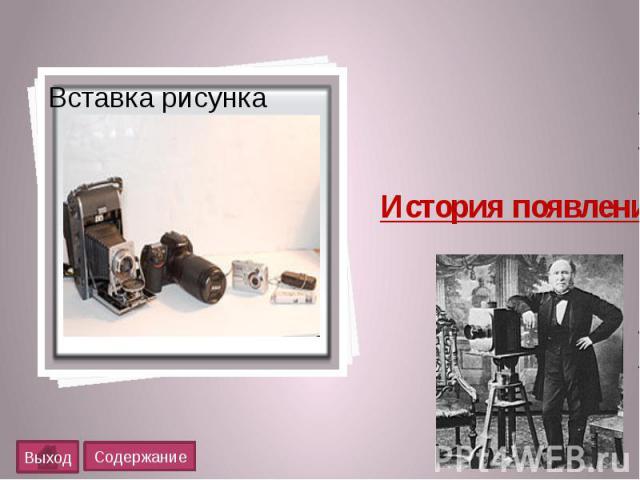 История появления фотокамер