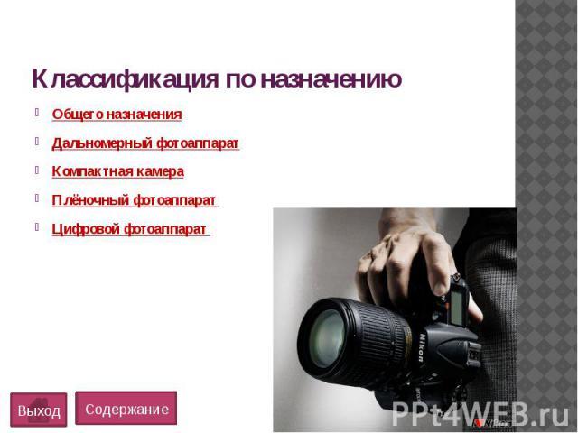 Классификация по назначениюОбщего назначенияДальномерный фотоаппаратКомпактная камераПлёночный фотоаппарат Цифровой фотоаппарат
