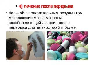 4) лечение после перерыва 4) лечение после перерыва больной с положительным резу