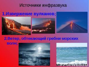 1.Извержение вулканов; 1.Извержение вулканов; 2.Ветер, обтекающий гребни морских