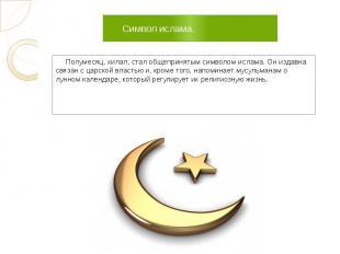 Символ ислама. Полумесяц, хилал, стал общепринятым символом ислама. Он издавна с