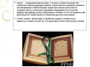 Коран — священная книга ислама. Согласно учению большинства суннитов и шиитов-дв