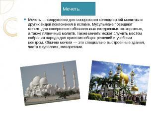 Мечеть. Мечеть — сооружение для совершения коллективной молитвы и других видов п