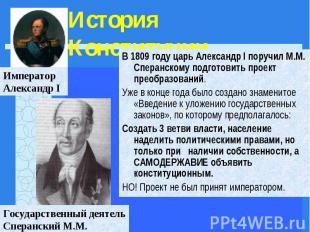 В 1809 году царь Александр I поручил М.М. Сперанскому подготовить проект преобра