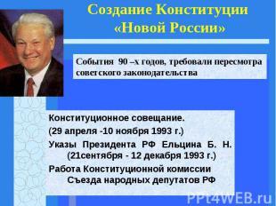 Создание Конституции «Новой России»События 90 –х годов, требовали пересмотра сов